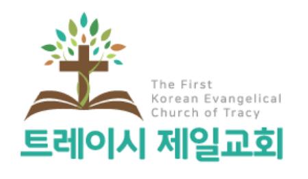 트레이시 제일교회 개척 비전 및 2021년도 목회 계획