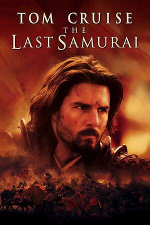 라스트 사무라이 (2003) 리뷰 - The Last Samurai