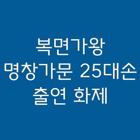 복면가왕 명창가문 25대손 정체, 박현진 박구윤 부자일까?