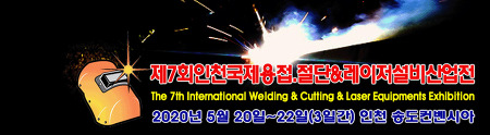 """제7회인천국제용접&절단&레이저설비산업전이 """"코로나19""""로 2020년 8월 개최에서 2021년 6월 9일(수)~11일(금)로 일정변경 안내"""