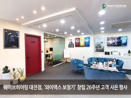 """웨이브히어링 대전점, 용문동 와이덱스 보청기 """"창립 26주년 고객사은 행사"""" 진행 (10월)"""