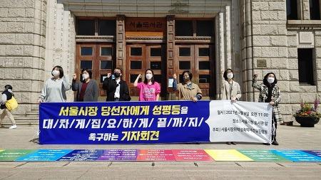 [후기] 서울시장 당선자에게'성평등을 대/차/게/ 집/요/하/게/ 끝/까/지 촉구'하는 기자회견