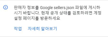 [애드센스] 판매자 정보를 Google sellers.json 파일에 게시하시기 바랍니다. - 해결하기