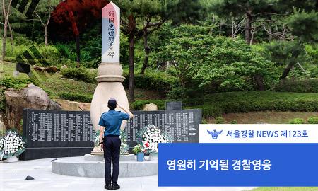 서울경찰 NEWS 제123호 - 영원히 기억될 '경찰영웅'