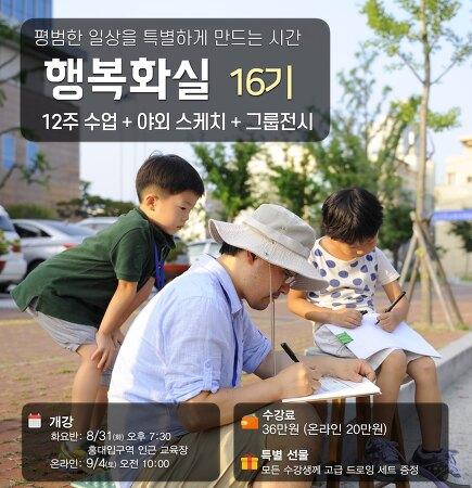 [모집] 2021.8.31~ 행복화실 16기 수강신청 안내