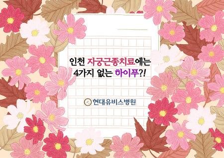 인천 자궁근종치료에는 4가지 없는 하이푸?!