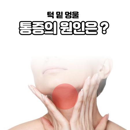 턱 밑 멍울 통증의 원인은 무엇일까?