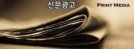 인쇄광고매체 :: 신문광고, 무가지신문광고, 잡지광고
