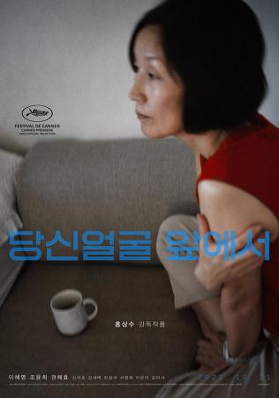이혜영 주연 홍상수 신작 '당신얼굴 앞에서' 10월 21일 개봉