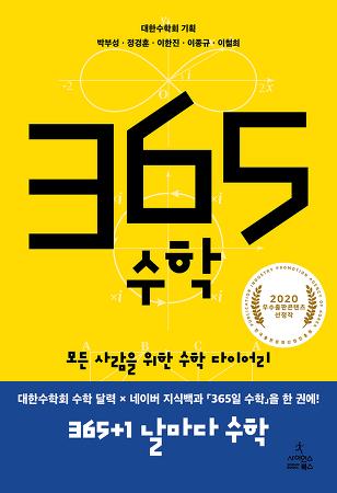 365 수학: 모든 사람을 위한 수학 다이어리