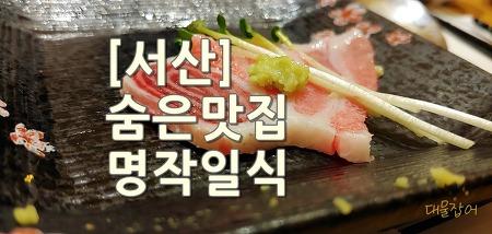 [서산] 숨은 맛집 -명작일식