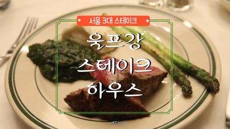 [서울 3대 스테이크] 압구정 청담 맛집 울프강 스테이크 하우스 클래식 코스, 찾았다 내 인생 스테이크!
