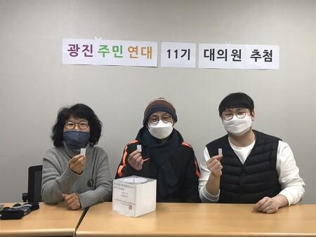 11기 주민연대 총회~ 대의원 추첨