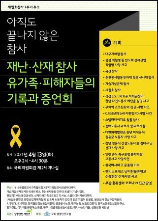 [자료집] 재난·산재 참사 유가족·피해자들의 기록과 증언회  (21.04.13)