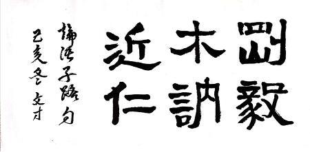 1327 강의목눌(剛毅木訥)이 쉽지 않구나.
