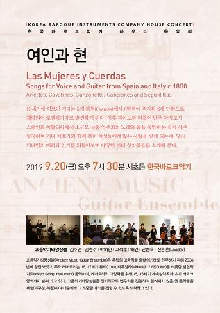 [2019년 9월 20일] 한국바로크악기 하우스 음악회