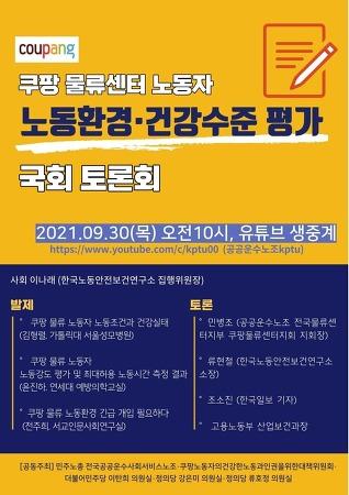 [자료집] 쿠팡 물류센터 노동자 노동환경·건강수준 평가 국회토론회