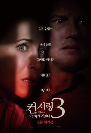 '컨저링3: 악마가 시켰다' 6월 개봉