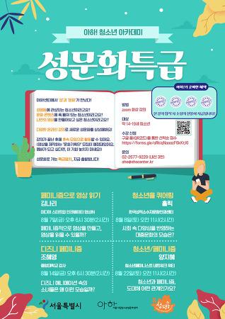 아하! 청소년 아카데미 <성문화특급> 참여자 모집