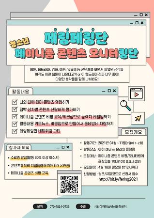 """청소년 페미니즘 콘텐츠 모니터링단 """"페링페링단"""" 모집"""