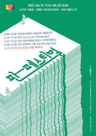 소극장 산울림, 2021 판 페스티벌 5월 8일(토)부터 5월 30일(일)까지 공연