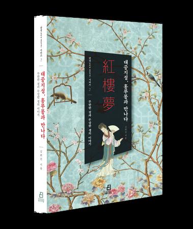 감성시리즈 두 번째 책, 『대중지성, 홍루몽과 만나다』가 출간되었습니다!
