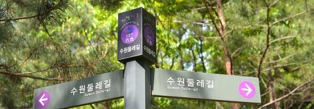 수원에서의 힐링 여행! 산책하기 좋은 곳, '수원 둘레길' (feat. 여담교, 바라뫼문)