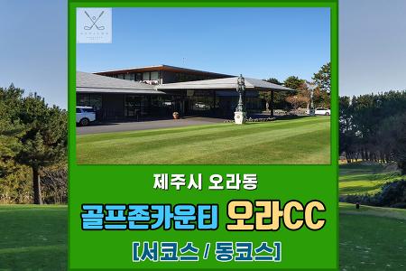 [제주도골프장] 골프존카운티오라CC 라운딩 후기 - 서코스/동코스 -