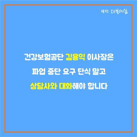 더불어삶 미니 카드뉴스 - 건강보험공단 김용익 이사장은 책임 있는 대화에 나서라!
