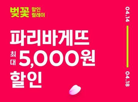 요기요 파리바게뜨 최대 5000원 할인