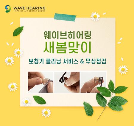 웨이브히어링 종로본점, 새봄맞이 <세계 6대 보청기브랜드> 클리닝 서비스 및 무상 점검 시행