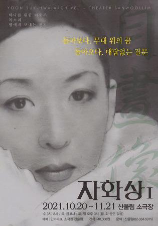 윤석화 아카이브 I '자화상 I' 10.20일부터 11.21일까지 소극장 산울림에서 공연