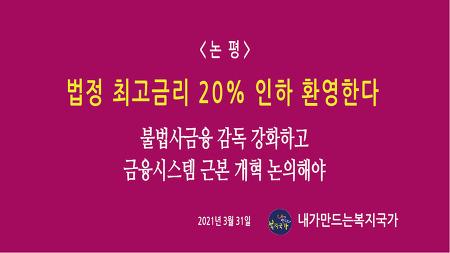 [논평] 법정 최고금리 20% 인하 환영한다