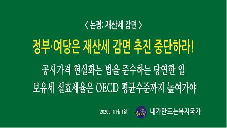 [논평] 정부·여당은 재산세 감면 추진 중단하라!