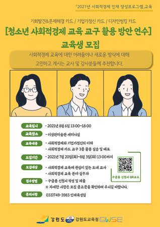 【공지】[인재육성팀] '청소년 사회적경제 교육 교구 활용 방안 연수' 교육생 모집