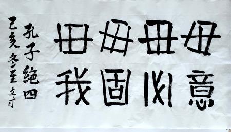 0904 毋我(무아), 내게는 내가 없다.