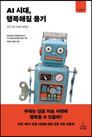 AI 시대, 행복해질 용기 : 인공 지능 시대의 행복론