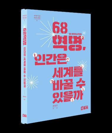 『68혁명, 인간은 세계를 바꿀 수 있을까』 지은이 인터뷰