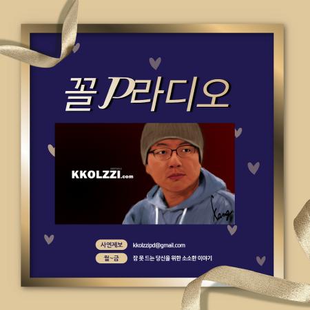 꼴찌PD의 짧은 생각! 덕담과 겉치레 (Feat. 친하다와 친하지 않다)