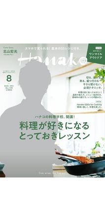 일본의 온라인 잡지 초상권 보호 방법