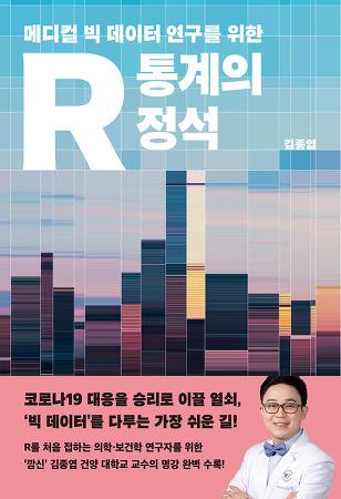 R 통계의 정석 : 메디컬 빅 데이터 연구를 위한