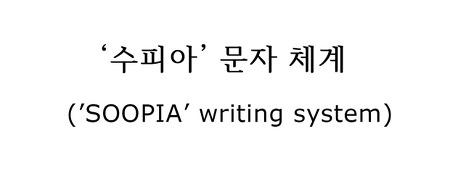 '수피아(Soopia)' 문자체계(writing system)