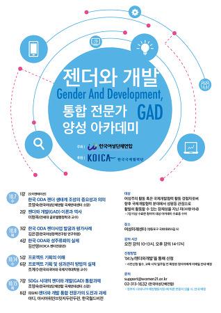 [후기]젠더와 개발 통합 전문가 양성 아카데미 수료