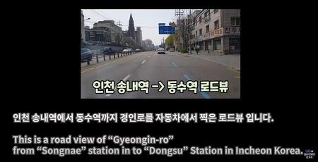 인천 송내역에서 동수역까지 스마트폰으로 찍은 로드뷰 / Songnae Station - Dongsu Station car Road View in Incheon korea