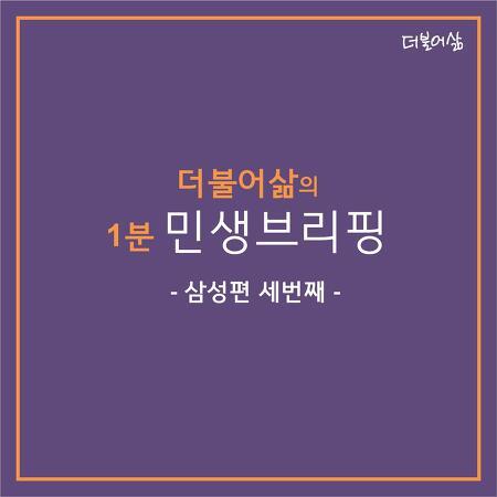 1분 민생브리핑(카드뉴스) 삼성편(3)