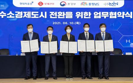 [환경부장관] 논산시 수소경제도시 전환 업무협약을 맺었습니다