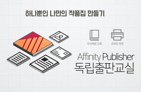 [모집] Affinity Publisher 독립출판교실 5/15(토),16(일)