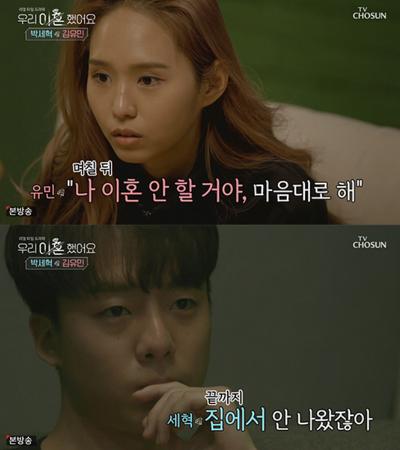 '우이혼' 김유민과 박세혁, 그들의 갈등이 유독 안타까운 이유
