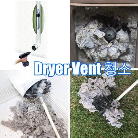 [충격 영상 포함] 빨래 드라이(Dryer)가 안될때,  배기통(Duct) 청소하기. DIY실패;;