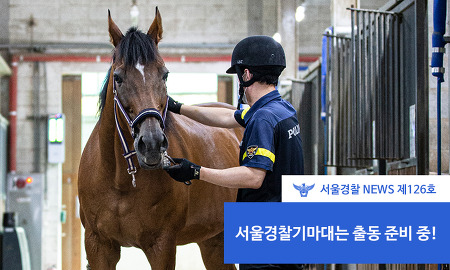 서울경찰 NEWS 제126호 - 서울경찰기마대는 출동 준비 중!
